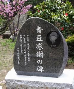 青豆感謝の碑 17.04.13
