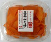 生姜みそ漬